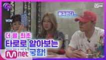 ′진솔함 200%′ 따듯한 대화 속 하나 되는 소유 패밀리♡