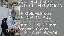 모바일   ☦ 마닐라마사지 【 공식인증   GoldMs9.com   가입코드 ABC4  】 ✅안전보장메이저 ,✅검증인증완료 ■ 가입*총판문의 GAA56 ■롤렛 ㉡ 바카라생바 ㉡ 스포츠 ㉡ 카지노솔루션   ☦ 모바일