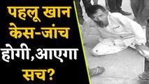 Pehlu Khan मॉब लिंचिंग मामले में दोबारा होगी जांच, गहलोत सरकार ने दिए आदेश | वनइंडिया हिंदी
