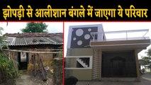Depalpur में Hut में रह रहा था शहीद का परिवार,युवाओं ने चंदा इकट्ठा कर बनाया बंगला