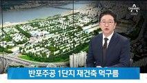 """반포주공 1단지 재건축 먹구름…법원 """"관리처분 계획 취소"""""""
