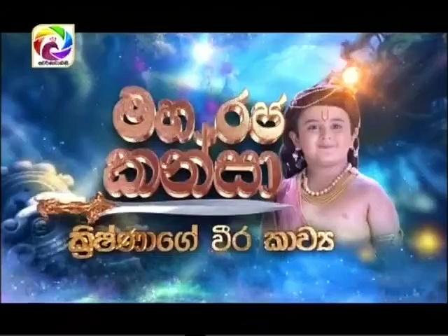 Maharja Kansa (362) -16-08-2019 Thumbnail