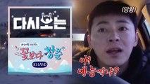 [#꽃청춘] 길치 베스트 드라이버 정석조 ㅋㅋㅋㅋㅋㅋ 야! 예능찍냐?! (ft.대탈출 마구간편) | #다시보는꽃보다청춘 | #Diggle
