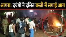 AGRA: Bike खड़ी करने को लेकर Uproar, दबंगों ने दलित बस्ती में लगाई आग ।वनइंडिया हिंदी