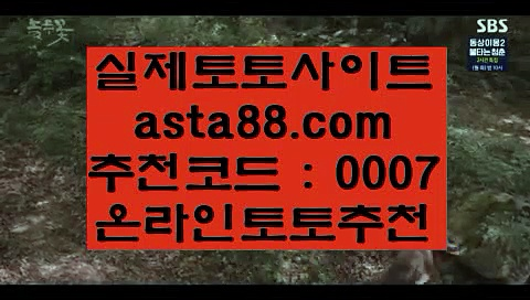 Online casino  め   도박  ▶  asta99.com  ☆ 코드>>0007 ☆ ▶ 실제토토 ▶ 오리엔탈토토 ▶ 토토토토 ▶ 실시간토토   め  Online casino