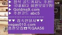 바카라사이트추천 け 놀이터추천 【 공식인증 | GoldMs9.com | 가입코드 ABC5  】 ✅안전보장메이저 ,✅검증인증완료 ■ 가입*총판문의 GAA56 ■모바일카지노1위 ㉫ 캐리비언스터드포커 ㉫ 우리카지노계열 ㉫ 블랙잭사이트 け 바카라사이트추천