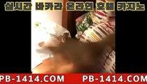 온라인 슬롯 카지노$PC바카라 - ( ↔【 pb-1414。CoM 】↔) -먹튀검색기 슈퍼카지노 마이다스 카지노사이트 모바일바카라 카지노추천 온라인카지노사이트$온라인 슬롯 카지노