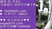 카지노실시간라이브☪인터넷카지노 【 공식인증 | GoldMs9.com | 가입코드 ABC4  】 ✅안전보장메이저 ,✅검증인증완료 ■ 가입*총판문의 GAA56 ■생중계라이브카지노 ㎙ 필리핀모바일카지노 ㎙ 골드카지노먹튀안해요 ㎙ 해외카지노베팅사이트☪카지노실시간라이브