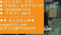 소셜카지노 ざ 라이브카지노 【 공식인증 | GoldMs9.com | 가입코드 ABC5  】 ✅안전보장메이저 ,✅검증인증완료 ■ 가입*총판문의 GAA56 ■소셜카지노게임순위 ㉧ cod게임 ㉧ 드래곤타이거 ㉧ 파칭코 ざ 소셜카지노
