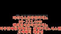 정식바카라사이트▲갤럭시모바일바카라★pb-222.com★아이폰모바일카지노★갤럭시모바일카지노★▲정식바카라사이트