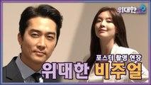 [메이킹] 송승헌X이선빈의 위대한 비주얼♥ 진짜 잘생기고 예쁘다는 건 이런 것이로구나ㅎ