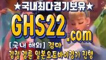 마카오경마사이트 ♥ GHS 22 ♡ 일본경정경륜사이트