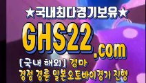 안전한경마사이트 ○ (GHS 22. CoM) ▾ 국내경마
