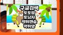 먹튀검증먹튀노트 totopop1.com