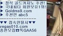온라인카지노 マ 카지노실시간라이브 【 공식인증   GoldMs9.com   가입코드 ABC5  】 ✅안전보장메이저 ,✅검증인증완료 ■ 가입*총판문의 GAA56 ■필리핀COD카지노 ⅛ 룰렛돌리기 ⅛ 카지노1위 ⅛ 식보 マ 온라인카지노