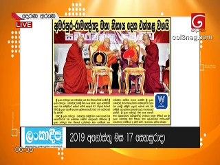 Derana Aruna 17-08-2019