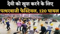 Uttrakhand:देवी को प्रसन्न करने के लिए बरसाए गए पत्थर, 120 लोग हुए घायल   वनइंडिया हिंदी