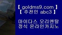 온라인바카라사이트 ♣✅리쟐파크카지노 | GOLDMS9.COM ♣ 추천인 ABC3 | 리쟐파크카지노 | 솔레이어카지노 | 실제배팅✅♣ 온라인바카라사이트