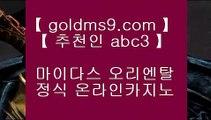 ✅카지노모음✅♟✅카지노추천 - ( ↘【 goldms9.com 】↘) -바카라사이트 실제카지노 실시간카지노✅◈추천인 ABC3◈ ♟✅카지노모음✅