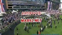 온라인경마사이트 ma8[9[2.net 사설경마배팅 경마배팅사이트 사설경마사이트