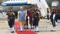भूटान में मोदी को गार्ड ऑफ ऑनर दिया गया