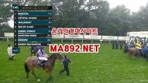 주말경마사이트 MA892. NET 사설경마정보 서울경마예상 경마예상사이트