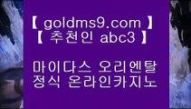 소셜카지노 ①바카라사이트   GOLDMS9.COM ♣ 추천인 ABC3  실제바카라[x]Ψψψ?온라인바카라δ실시간바카라① 소셜카지노