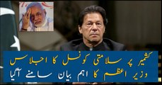 PM Imran Khan welcomes UNSC meeting on Kashmir