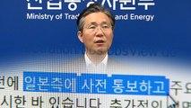 """정부 """"日 제외 조치 사전통보""""...차별성 강조 / YTN"""