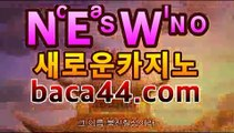 ll실시간카지노|| baca44.com |코인카지노라이브바카라- ( ↗gca16.Com★☆★↗ll실시간카지노|| baca44.com |코인카지노