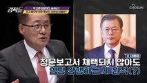 조국 법무부 장관 후보자 청문회 통과 가능?!