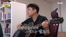 [HOT] become cool as soon as you hold an instrument, 놀면 뭐하니? 20190817