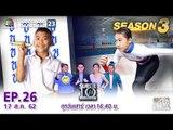 SUPER 10   ซูเปอร์เท็น Season 3   EP.26   17 ส.ค. 62