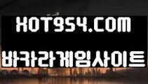 『바카라사이트주소 』《사설카지노돈벌기》 ⊣【HOT954.COM 】⊢라이브카지노《사설카지노돈벌기》『바카라사이트주소 』