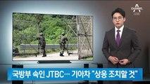 """국방부 속이고 광고 촬영한 JTBC…기아차 """"상응 조치할 것"""""""