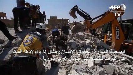 مقتل أمّ وأولادها الستة في غارات للنظام على شمال غرب سوريا (المرصد)