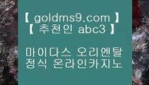 도박돈따기▓인터넷카지노사이트추천(※【- goldms9.com-】※▷ 실시간 인터넷카지노사이트추천か라이브카지노ふ카지노사이트♣추천인 abc5♣ ▓도박돈따기