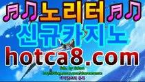 실시간카지노| ᵖbͦʷaͤcͬᵇaͣˡrˡa[hotca8.com]| 카지노챔피언▶월드카지노- ( Θ hotca8.com★☆★】Θ) -바카라사이트 코리아카지노 온라인바카라 온라인카지노 마이다스카지노 바카라추천 ▶실시간카지노| ᵖbͦʷaͤcͬᵇaͣˡrˡa[hotca8.com]| 카지노챔피언