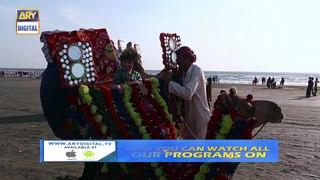 Meray Paas Tum Ho Episode 1 | 17th August 2019 | ARY Digital Drama