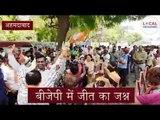 Loksabha Result 2019 | Ahmedabad | BJP | Loksabha Election 2019 |