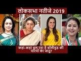 Loksabha Election 2019   Amethi   Smriti Irani   Rahul Gandhi   Bollywood Actors