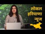 Local Haryana news