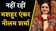 Doordarshan anchor Neelam Sharma का निधन,हाल ही में मिला था नारी शक्ति सम्मान | वनइंडिया हिंदी