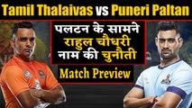 Pro Kabaddi League 2019: Tamil Thalaivas vs Puneri Paltan | Match Preview | वनइंडिया हिंदी