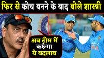 Ravi Shastri opens upon his re-appointment as Team India's Head coach | वनइंडिया हिंदी