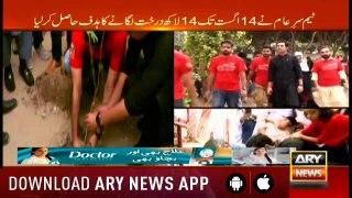 Sar-e-Aam   Iqrar Ul Hassan   ARYNews   17 August 2019