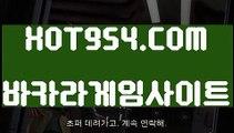 『COD총판 』《우리카지노계열》 ⊣【HOT954.COM 】⊢바카라방법《우리카지노계열》『COD총판 』