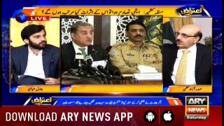 Aiteraz Hai | Adil Abbasi | ARYNews | 17 August 2019