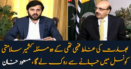 India misunderstood for being able to stop taking Kashmir dispute to UNSC: Masood Khan