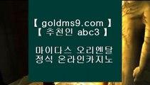타가이타이 ▲✅COD카지노     〔  GOLDMS9.COM ♣ 추천인 ABC3 〕  COD카지노 | 마이다스카지노 | 라이브카지노✅▲ 타가이타이